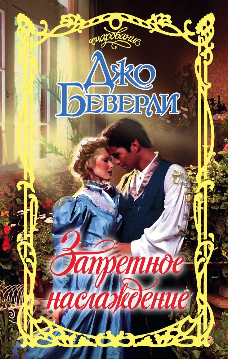 Любовно-исторические романы картинки книг