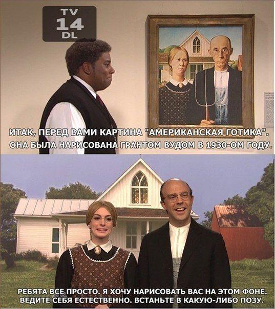 """Итак, перед вами картина """"Американская готика"""""""