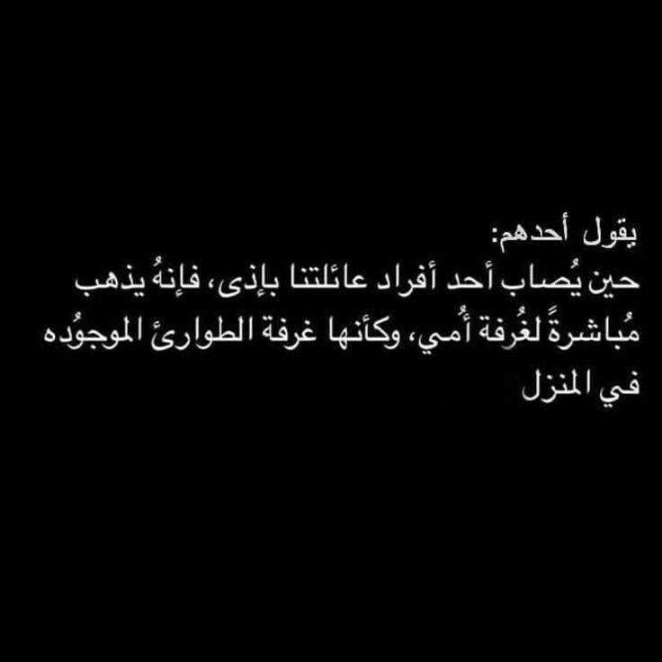 الله يديم لي أمي Heart Warming Quotes Arabic Love Quotes Life Quotes