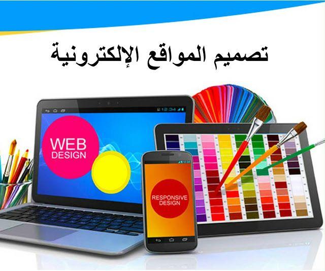 تصميم المواقع الإلكترونية في الإمارات العربية المتحدة عروض الجمعة البيضاء بيع على الأنترنيت في الإمارات Design Web Design Responsive Design