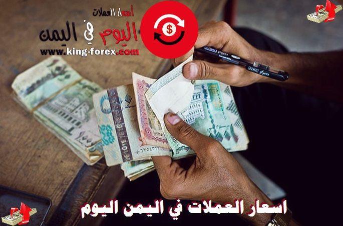 الريال اليمني يتدهور مقابل سعر صرف الدولار والريال السعودي