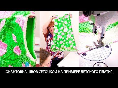 Окантовка горловины и швов сеточкой на примере детского платья - YouTube