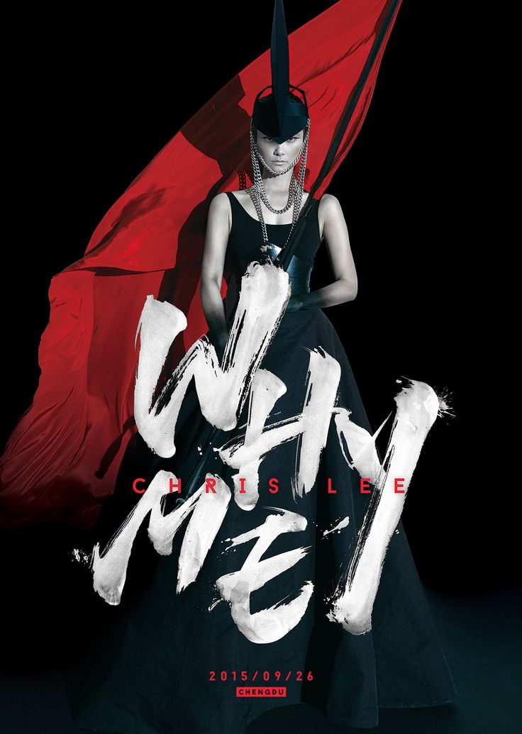 poster | Chris Lee — WHY ME
