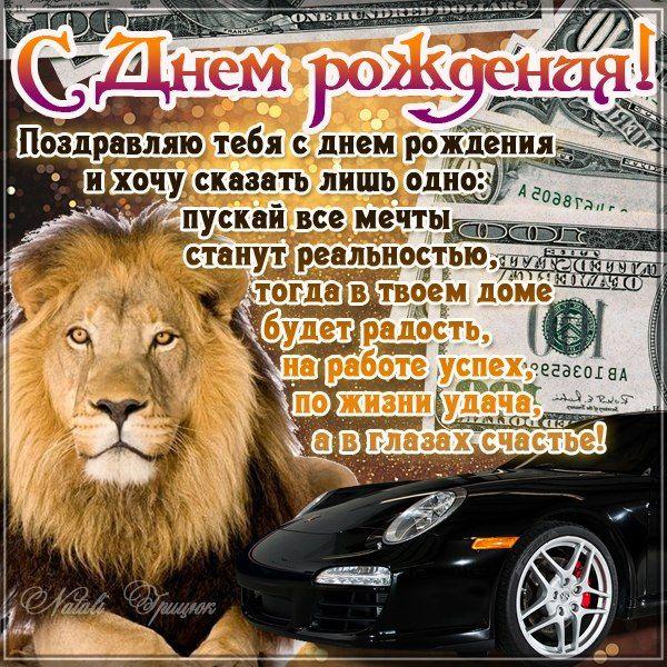 поздравление для мужчины льва с днем рождения открытки только