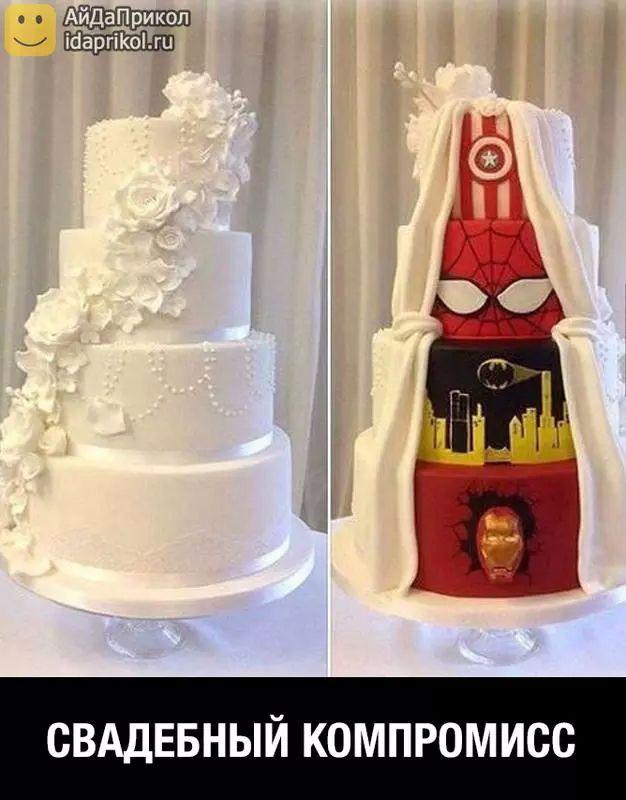 Свадебный компромисс