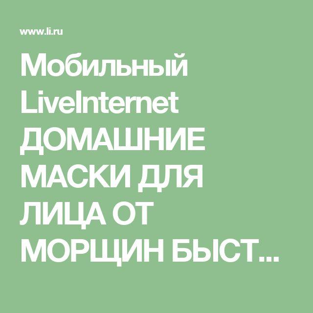 Мобильный LiveInternet  ДОМАШНИЕ МАСКИ ДЛЯ ЛИЦА ОТ МОРЩИН БЫСТРОГО ДЕЙСТВИЯ | Der_Engel678 - Дневник Der_Engel678 |