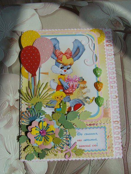 Детская открытка ручной работы по индивидуальному заказу на выпускной в детском саду http://vk.com/id31634504