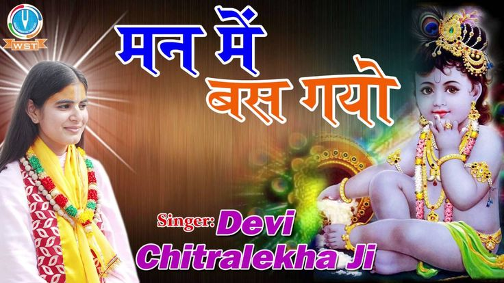 Mann Mai Bas Gayo _ New Krishna Bhajan 2016 _ Devi Chitralekhaji