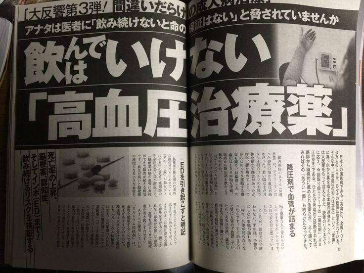 週刊ポスト12月9日号「飲んではいけない高血圧治療薬」