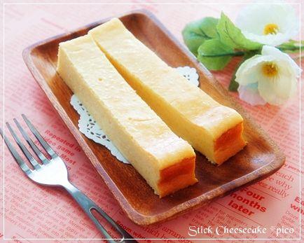 人気NO.1の「コクうま濃厚♪スティックチーズケーキ」 レモンの秘密-レモンとPICOが暮らす日々-