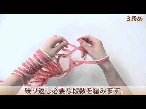 うで編みの編み方【©毛糸ピエロ♪】