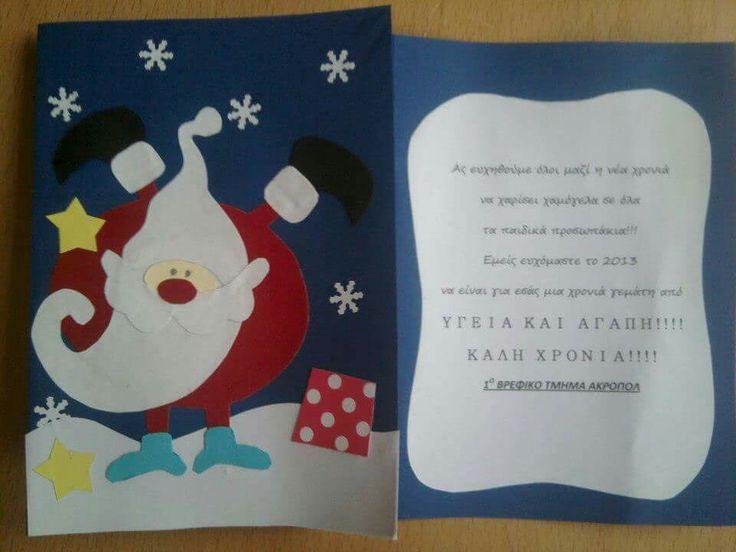 Χριστουγεννιατικη καρτα