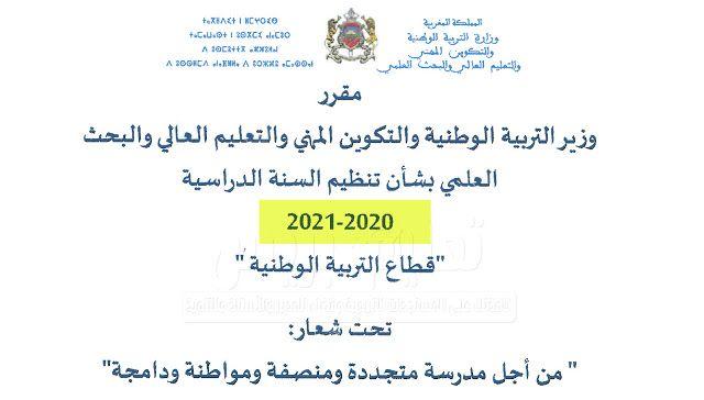 تعليم بريس منصة تربوية تعليمية مقرر تنظيم السنة الدراسية لسنة 2020 2021 Boarding Pass Travel
