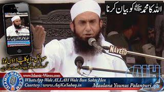 "Islamic-Waves.com: Maulana Tariq Jameel : ""ALLAH Ka Muhammad S.A.W Ko Bayan Kerna"" [Rabi-ul-Awwal Special]"