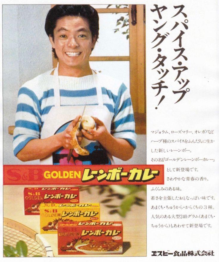 エスビー食品 S&B ゴールデンレーンボーカレー 水谷豊 広告 1976