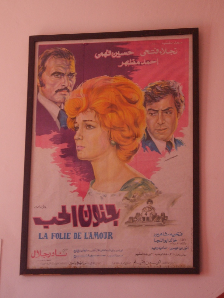 vintage Moroccan film poster