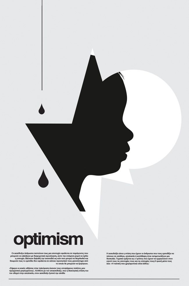 """The first Poster Monday spot of the day belongs to Giannis Galanis from Greece for his poster entitled """"Optimism"""". Giannis was born in Greece, in Thessaloniki in 1989. Graduated from the Private School Delta (Visual Communication & Design) Giannis loves everything related to creativity, typography and shapes."""