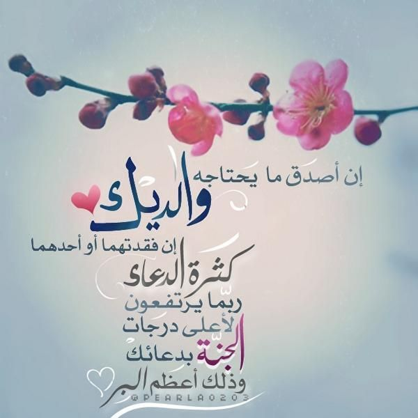 Doua دعاء Photo Good Morning Cards Love U Mom Islamic Pictures