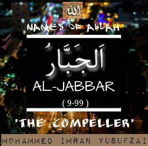Names of ALLAH ( 9-99 )