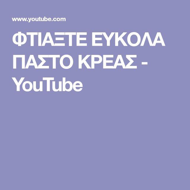 ΦΤΙΑΞΤΕ ΕΥΚΟΛΑ ΠΑΣΤΟ ΚΡΕΑΣ - YouTube