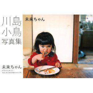 i neeeed this book. ++ 未来ちゃん ++ kotori kawashima