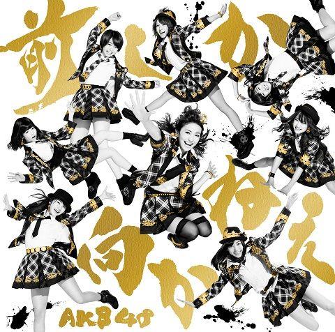 AKB48_前しか向かねえ_ジャケA.jpg (480×476)