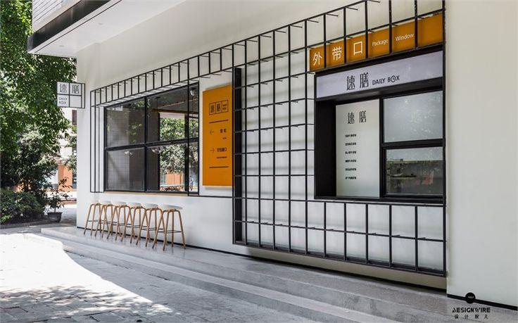 许立强:重庆速膳餐厅设计 - 设计腕儿【腕儿案例】