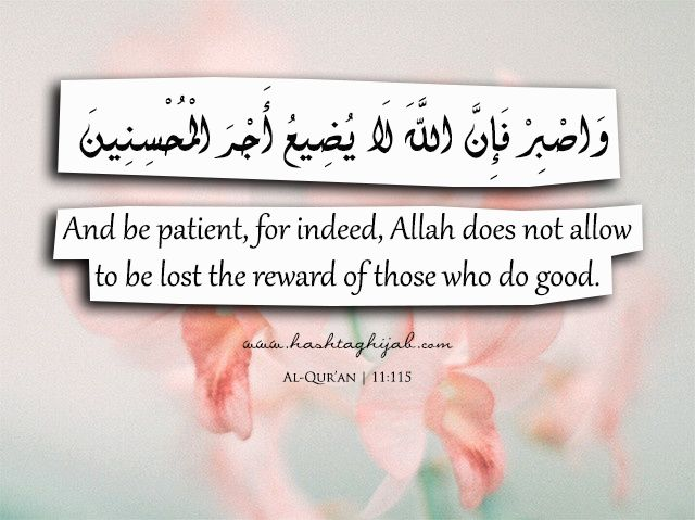 Islamic Daily: Patient