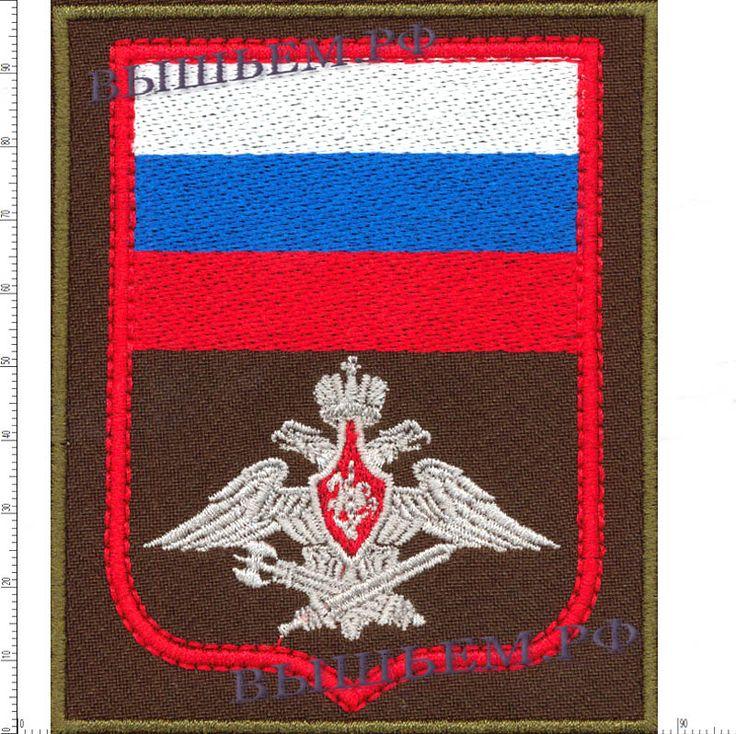 Нашивка(шеврон) Военная Полиция по приказу 300