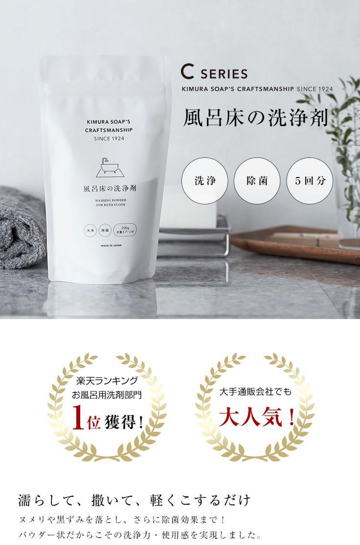 Made In Japan プロ仕様の風呂床クリーナー。/風呂床の洗浄剤/ 約5回分 浴室の床をピカピカに! 除菌 お風呂用洗剤 カビ ぬめりに