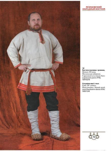 Мордовский мужской народный костюм