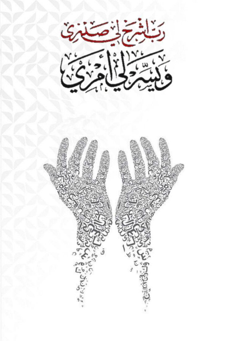 قرآن كريم آية رب اشرح لي صدري ويسر لي أمري Islamic Quotes Islamic Images Good Morning Picture