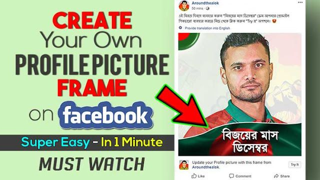 How To Create Your Own Custom Profile Picture Frame For Facebook Profile Picture Facebook Frame Facebook Photo Frame