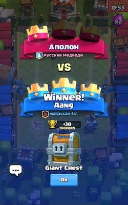 How to Get Giant Chest & Gems In Clash Royale
