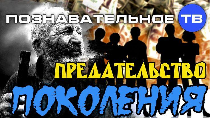 Предательство поколения (Познавательное ТВ, Евгений Фёдоров)