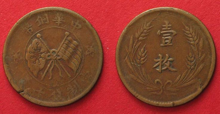 1919 China CHINA - REPUBLIC 10 Cash ND(1919) copper VF SCARCE!!! # 90360 ss