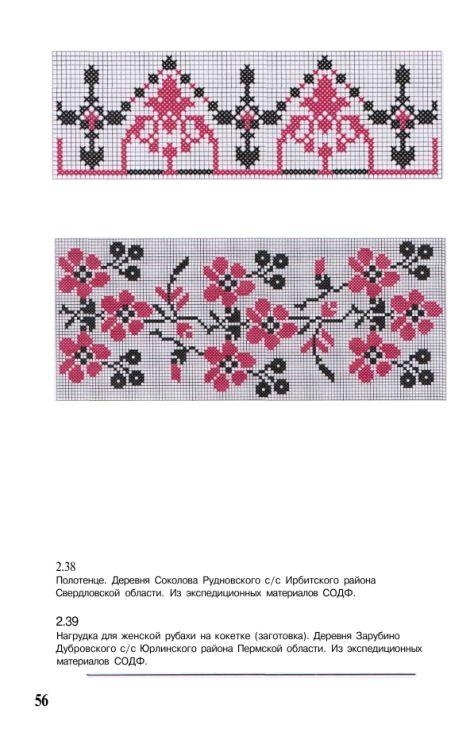 Gallery.ru / Фото #119 - Ukrainian pattern book - sandra-rose-canada