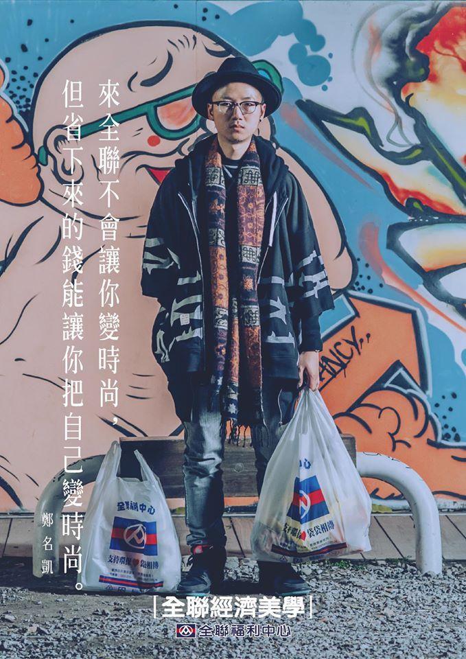 台湾全联超市:全联经济美学,省钱理由那么走心!   TOPYS   全球顶尖创意分享平台 OPEN YOUR MIND   作品