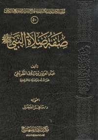 تحميل كتاب مع النبي