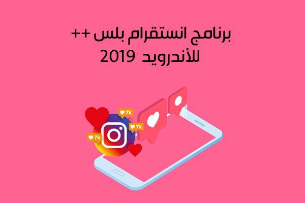 تحميل برنامج انستقرام بلس عربي للأندرويد Instagram Plus Instagram Latest Android Android Apk