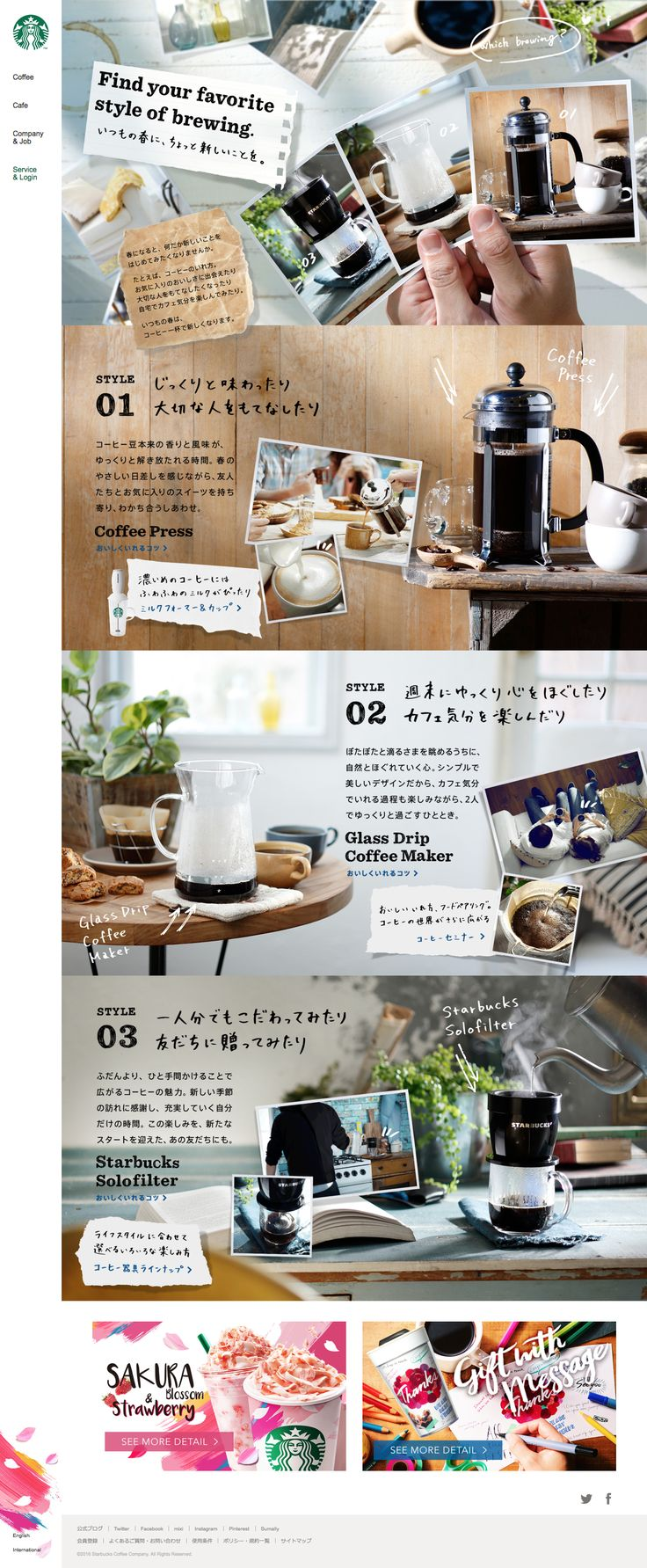 [季節のコーヒー] いつもの春に、ちょっと新しいことを|スターバックス コーヒー ジャパン                                                                                                                                                                                 もっと見る
