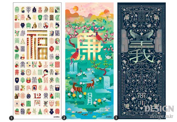 월간 디자인 : 민예 정신을 주제로 한 아메바의 그래픽 디자인 | 매거진 | DESIGN