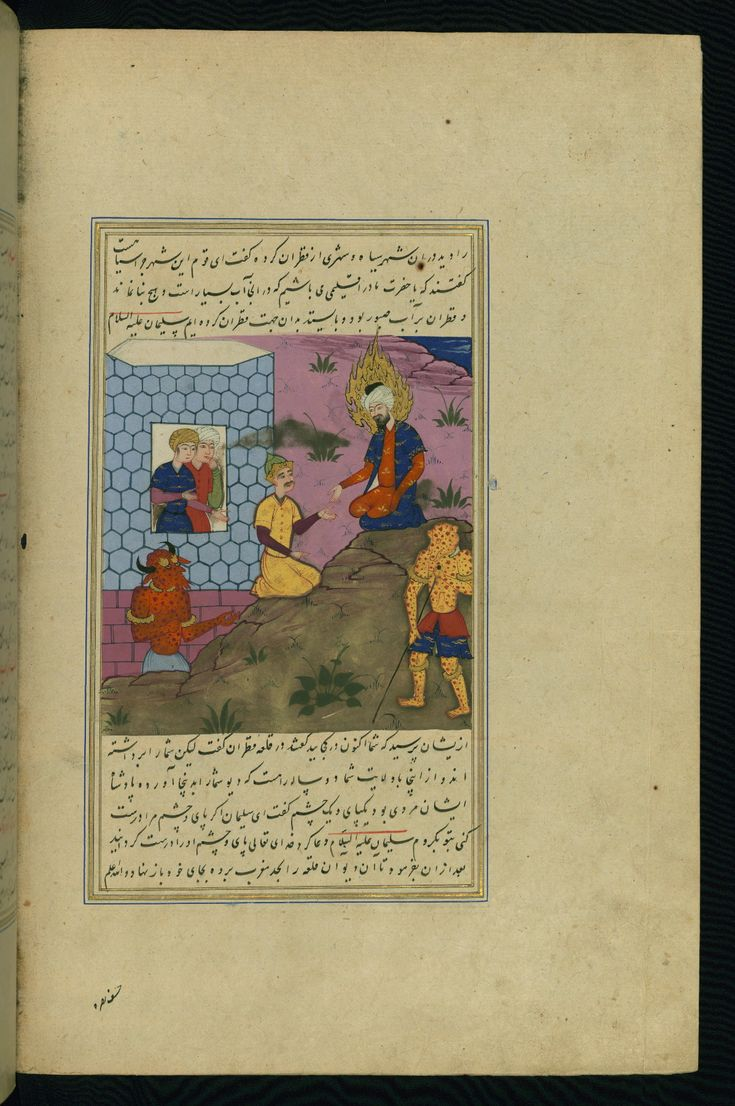 King Solomon, enthroned, speaks to the king of the Fortress of Qaṭrān