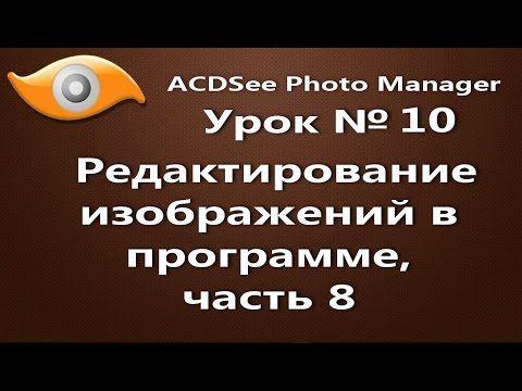 Урок 10 Редактирование изображений, часть 8,  клонирование