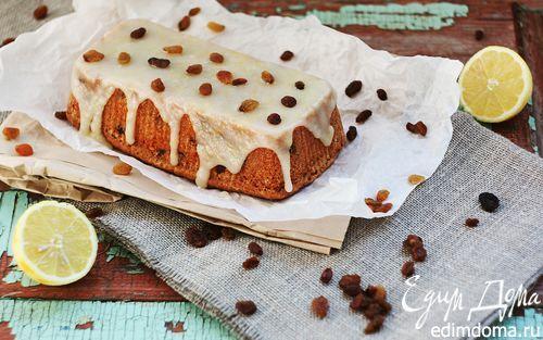 Ванильный кекс с изюмом и лимонной глазурью | Кулинарные рецепты от «Едим дома!»