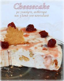 Tante Kiki: Cheesecake με γιαούρτι και ανθότυρο... για το Πασχαλινό τραπέζι