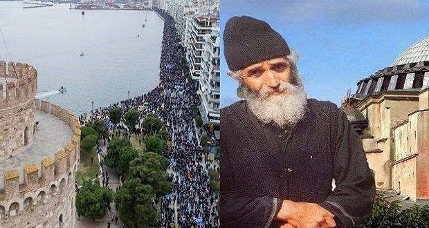 Μαρτυρία ΑΓΙΟΥ ΠΑΙΣΙΟΥ για τα σημερινά συλλαλητήρια: « Θα βρεθούν τίμιοι άνθρωποι που θα δικαιώσουν τον αγώνα για τη Μακεδονία»
