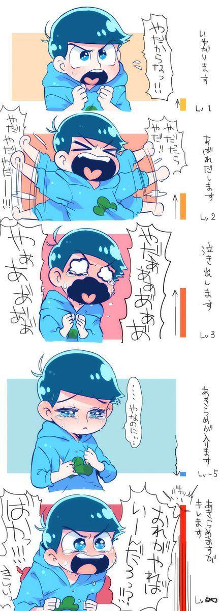 カラ松 おそ松さん pixiv 漫画