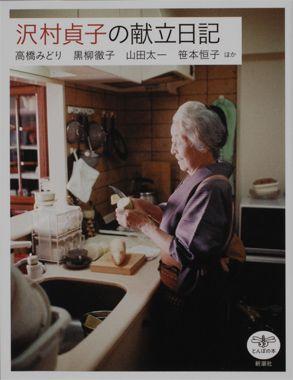 <『沢村貞子の献立日記』(新潮社)> 毎日の生活に日本を取り込んでいきたい。帯に「生きかたのお手本」とあるように、豊かな暮しはモノではなく、向き合い方にあることを教えてくれる名著です【BRUTUS編集長 西田善太】  http://lexus.jp/cp/10editors/contents/brutus/index.html  ※掲載写真の権利及び管理責任は各編集部にあります。LEXUS pinterestに投稿されたコメントは、LEXUSの基準により取り下げる場合があります。