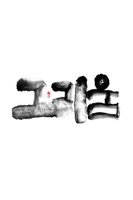 calligraphy_그리움